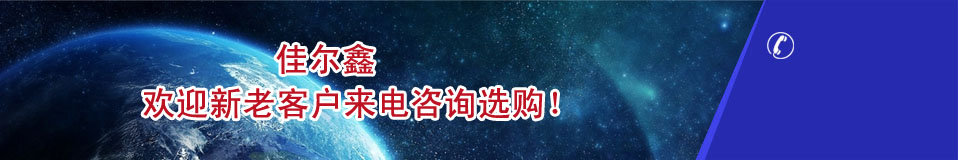 佳��鑫(xin)80%重�c石油化工�目(mu)的共同�x(xuan)��